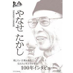 100年インタビュー やなせたかし [DVD] starclub