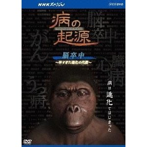 NHKスペシャル 病の起源 脳卒中 〜早すぎた進化の代償〜 [DVD]|starclub