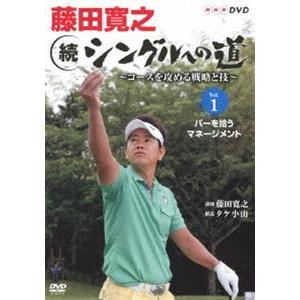 藤田寛之 続シングルへの道 〜コースを征服する戦略と技〜 Vol.パーをセーブする。 [DVD]