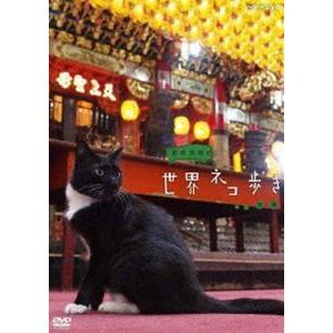 岩合光昭の世界ネコ歩き 台湾 [DVD]|starclub
