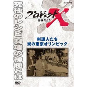 プロジェクトX 挑戦者たち 料理人たち 炎の東京オリンピック [DVD]|starclub