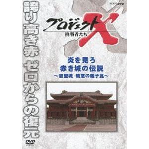 プロジェクトX 挑戦者たち 炎を見ろ 赤き城の伝説 〜首里城・執念の親子瓦〜 [DVD]|starclub