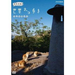 岩合光昭の世界ネコ歩き アンダルシア [DVD]|starclub