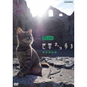 岩合光昭の世界ネコ歩き ブルガリア [DVD]|starclub