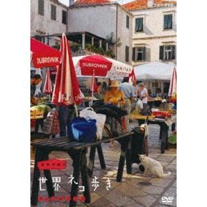 岩合光昭の世界ネコ歩き ドゥブロブニク [DVD]|starclub