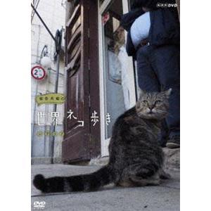 岩合光昭の世界ネコ歩き シチリア [DVD]|starclub