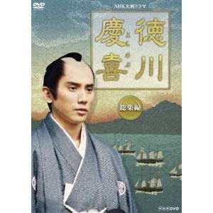 大河ドラマ 徳川慶喜 総集編 [DVD] starclub