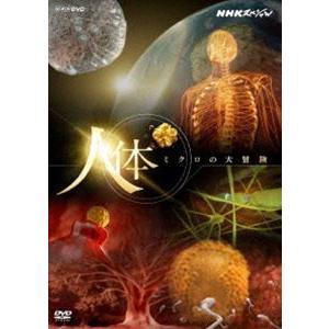 NHKスペシャル 人体 ミクロの大冒険 [DVD]|starclub