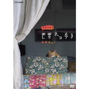 岩合光昭の世界ネコ歩き ハワイ [DVD]|starclub