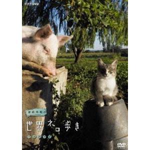 岩合光昭の世界ネコ歩き ウルグアイ [DVD]|starclub