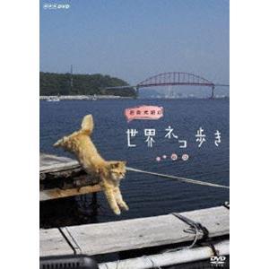 岩合光昭の世界ネコ歩き 山口 [DVD]|starclub