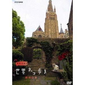 岩合光昭の世界ネコ歩き ベルギー [DVD]|starclub