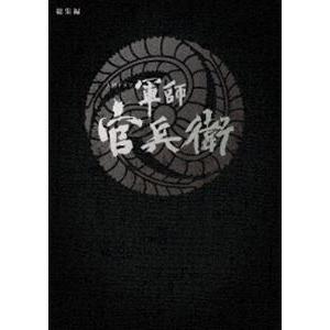 大河ドラマ 軍師官兵衛 総集編 [DVD]|starclub