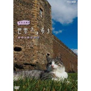 岩合光昭の世界ネコ歩き スコットランド [DVD]|starclub