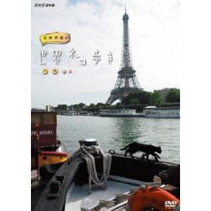 岩合光昭の世界ネコ歩き パリ [DVD]|starclub