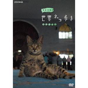 岩合光昭の世界ネコ歩き マレーシア [DVD]|starclub