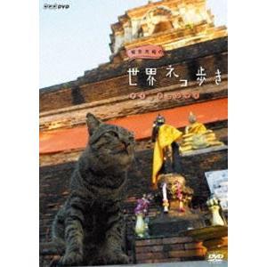 岩合光昭の世界ネコ歩き タイ・チェンマイ [DVD]|starclub