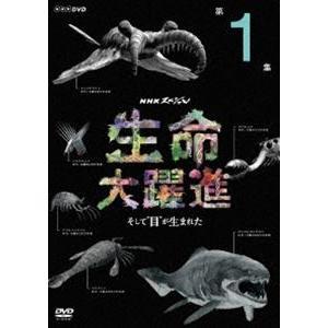 NHKスペシャル 生命大躍進 第1集 [DVD]|starclub