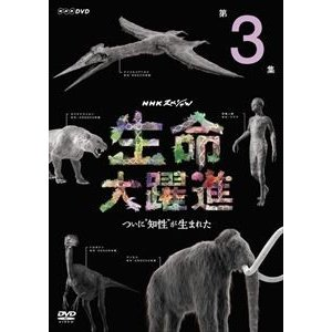 NHKスペシャル 生命大躍進 第3集 [DVD]|starclub