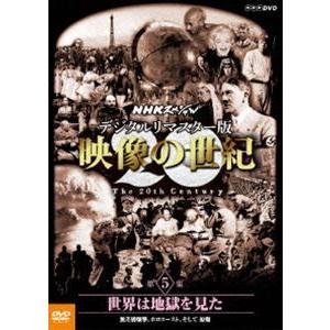 NHKスペシャル デジタルリマスター版 映像の世紀 第5集 世界は地獄を見た 無差別爆撃、ホロコースト、そして原爆 [DVD]|starclub