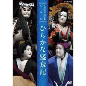 人形浄瑠璃文楽名演集 ひらかな盛衰記 [DVD]|starclub