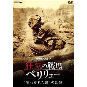 "NHKスペシャル 狂気の戦場 ペリリュー 〜""忘れられた島""の記録〜 [DVD]|starclub"