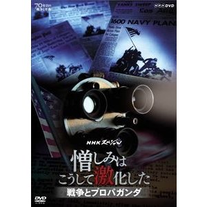NHKスペシャル 憎しみはこうして激化した 〜戦争とプロパガンダ〜 [DVD]|starclub