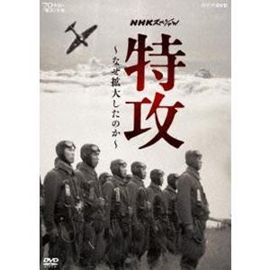 NHKスペシャル 特攻 〜なぜ拡大したのか〜 [DVD]|starclub