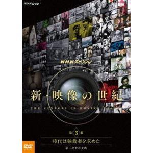 NHKスペシャル 新・映像の世紀 第3集 時代は独裁者を求めた 第二次世界大戦 [DVD] starclub