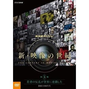 NHKスペシャル 新・映像の世紀 第5集 若者の反乱が世界に連鎖した 激動の1960年代 [DVD] starclub