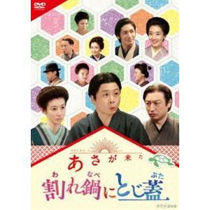 連続テレビ小説 あさが来た スピンオフ 割れ鍋にとじ蓋 [DVD]|starclub