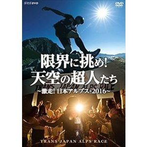 限界に挑め!天空の超人たち 〜激走!日本アルプス・2016〜 トランスジャパンアルプスレース [DVD]|starclub