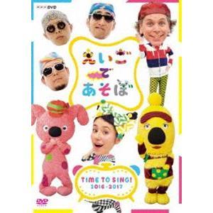 えいごであそぼ TIME TO SING! 2016-2017(DVD)