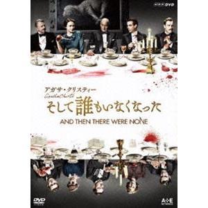 アガサ・クリスティー そして誰もいなくなった [DVD]|starclub