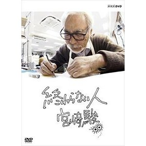 終わらない人 宮崎駿 [DVD]|starclub