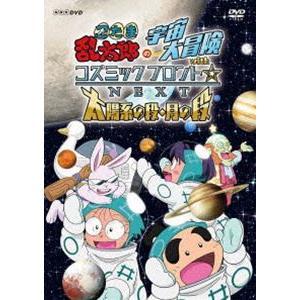 忍たま乱太郎の宇宙大冒険 withコズミックフロント☆NEXT 太陽系の段・月の段 [DVD] starclub