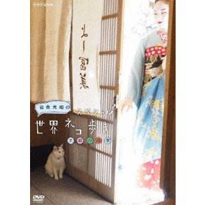 岩合光昭の世界ネコ歩き 京都の四季 [DVD]|starclub