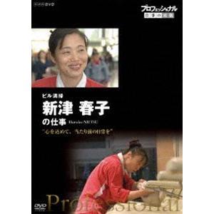 プロフェッショナル 仕事の流儀 ビル清掃・新津春子の仕事 心を込めて、当たり前の日常を [DVD]|starclub