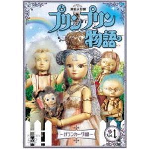 連続人形劇 プリンプリン物語 ガランカーダ編 vol.1 新価格版 [DVD]|starclub