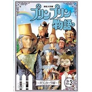 連続人形劇 プリンプリン物語 ガランカーダ編 vol.3 新価格版 [DVD]|starclub