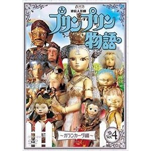 連続人形劇 プリンプリン物語 ガランカーダ編 vol.4 新価格版 [DVD]|starclub