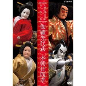 人形浄瑠璃文楽名演集 伽羅先代萩・本朝廿四孝 [DVD]|starclub