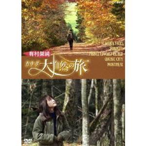 有村架純 カナダ大自然の旅 [DVD]|starclub