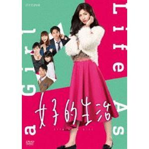 女子的生活 [DVD]|starclub