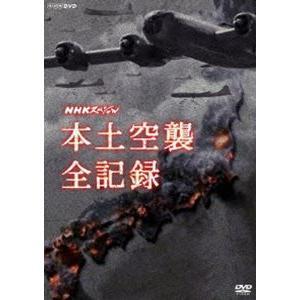 NHKスペシャル 本土空襲 全記録 [DVD]|starclub