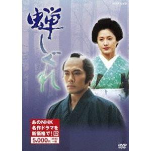 蝉しぐれ(新価格) [DVD]|starclub