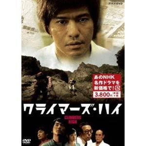 クライマーズ・ハイ [DVD]|starclub