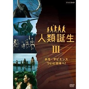 NHKスペシャル 人類誕生 ホモ・サピエンス ついに日本へ! [DVD]|starclub