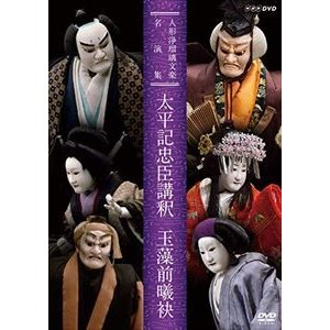 人形浄瑠璃文楽名演集 太平記忠臣講釈/玉藻前曦袂 [DVD]|starclub