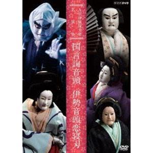 人形浄瑠璃文楽名演集 国言詢音頭/伊勢音頭恋寝刃 [DVD]|starclub